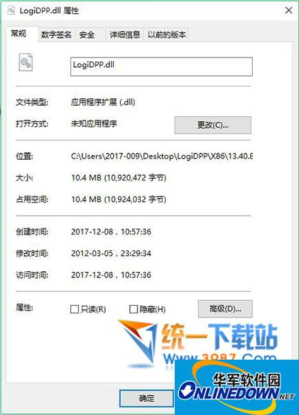LogiDPP.dll  免费版(32位/64位)