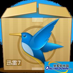 ThunderSpeed迅雷极速版vip加速版 V1.0.35.366免费精简版
