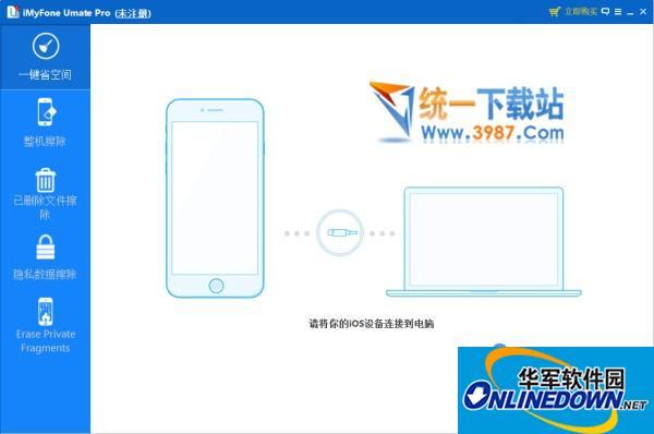 iMyfone umate pro  4.7.0.6 官方版