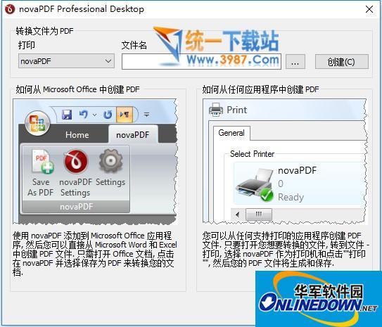 NovaPDF打印工具  v9.0.220 免费版
