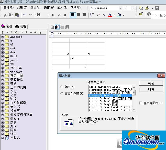 资料收藏大师含注册码