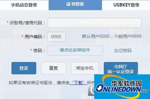 深圳地税密码卫士安全控件