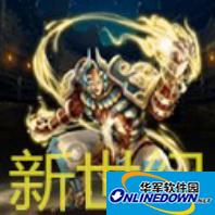 神魔篇新世纪1.0.4 PC版