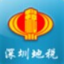 深圳地税密码安全控件32位+64位 V1.0.0.1安装包
