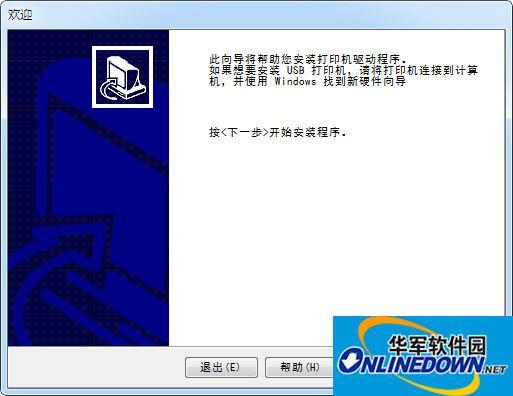 斑马gx430t打印机驱动