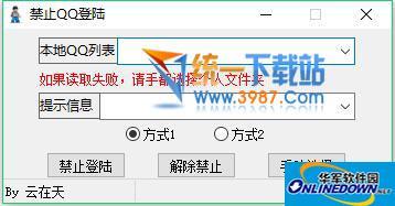 QQ自定义恶搞永久冻结工具PC版 免费版