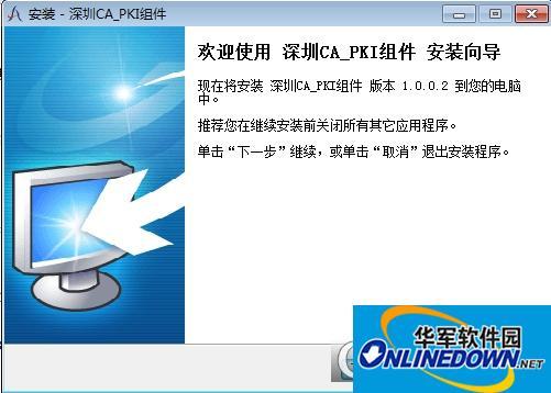 深圳新电子税务局地税证书驱动安装包