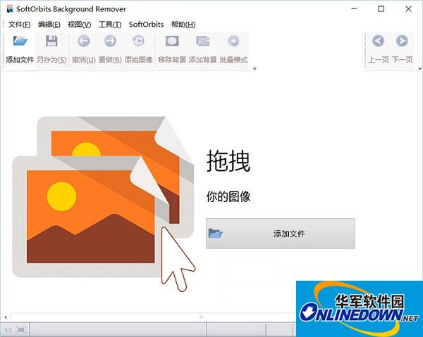 SoftOrbits Background Remover(照片背景去除工具)