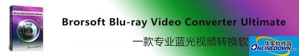 Brorsoft Blu-ray Video Converter Ultimate蓝光转换工具