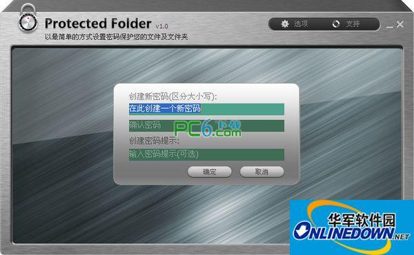 文件夹加密软件IObit Protected Folder