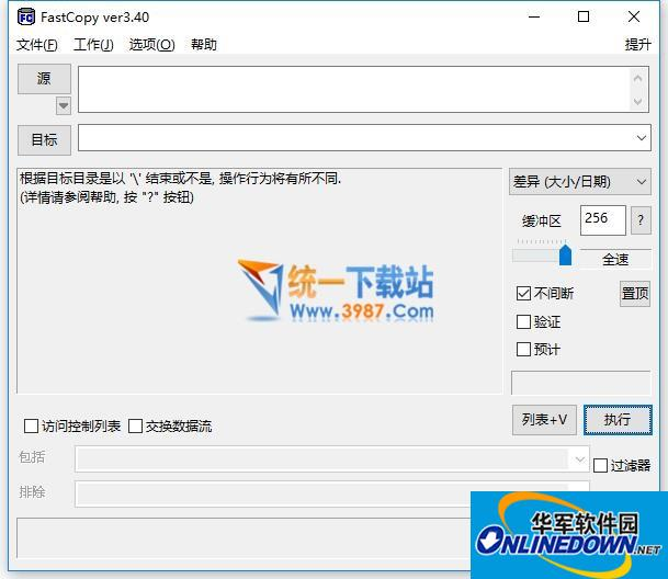 FastCopy中文版(文件复制工具)  v3.40 绿色版