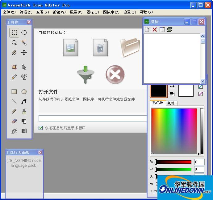 GFIE免费图标编辑软件(Greenfish Icon Editor Pro)