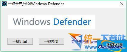 一键开启关闭Windows Defender  v1.0 绿色版