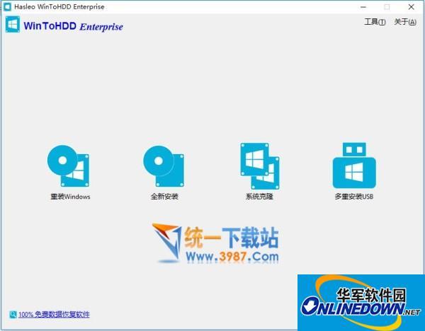 WinToHDD系统部署安装软件