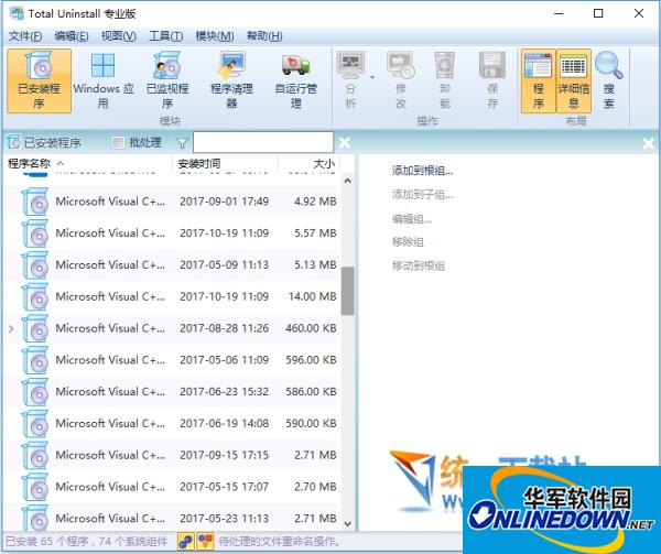 Total uninstall(软件卸载)