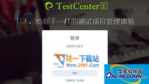 TCE测试项目管理...