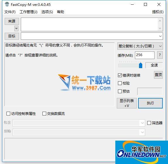 FastCopy-M(差分复制同步软件)  v3.4.0.45 汉化绿色版