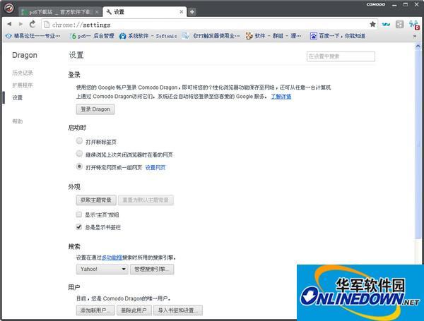 科摩多安全浏览器(Comodo Dragon)