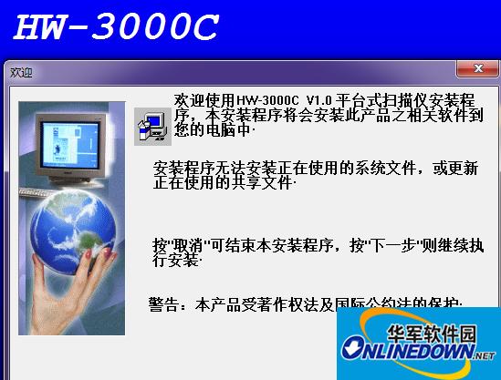 汉王3000c扫描仪驱动