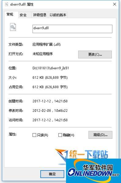 Dxerr9.dll  免费版