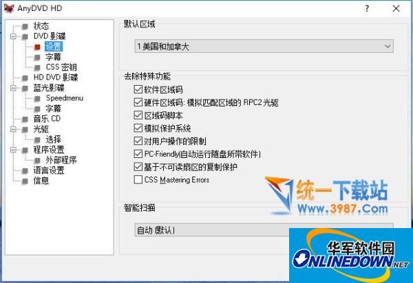 DVD解密工具(AnyDVD HD)  v8.2.0.0 简体中文版