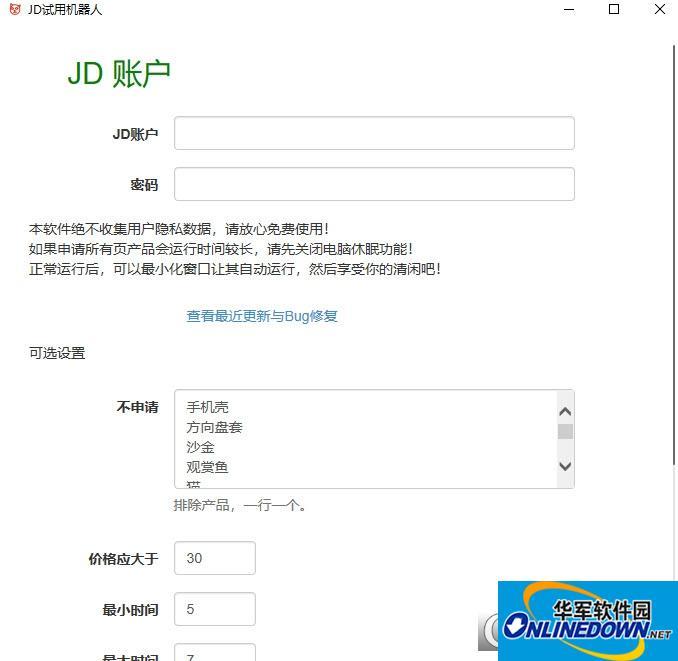 JD试用机器人含IE版