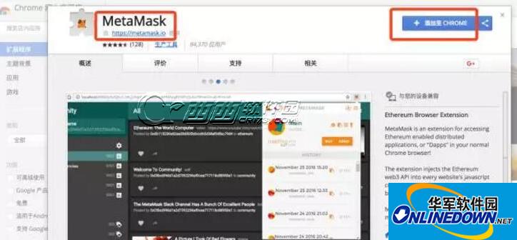 谷歌MetaMask插件包
