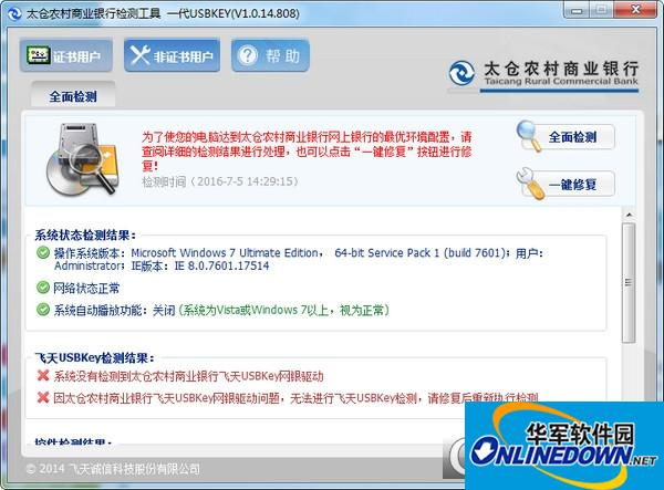 太仓农商银行网银检测工具