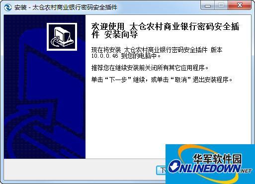 太仓农商银行密码安全插件