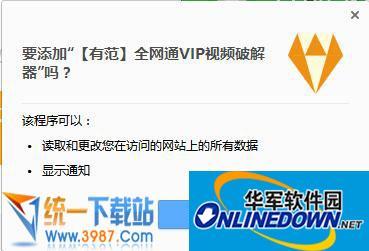 有范vip视频插件 v5.2.2 最新免费版