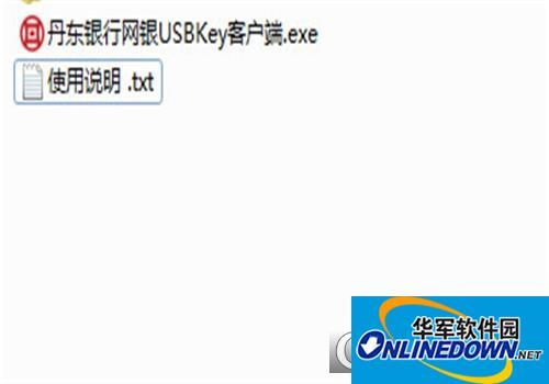 丹东银行网银USBKEY