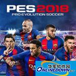 实况足球2018存档修改器 PC版
