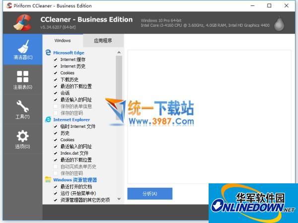 CCleaner Business Edition  v5.38.6357 中文注册版