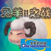兔羊之战2v1.4.2 PC版