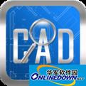 CAD快速看图PC版 官方版