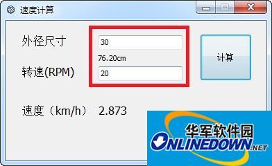 电机速度计算器(speedcalc)