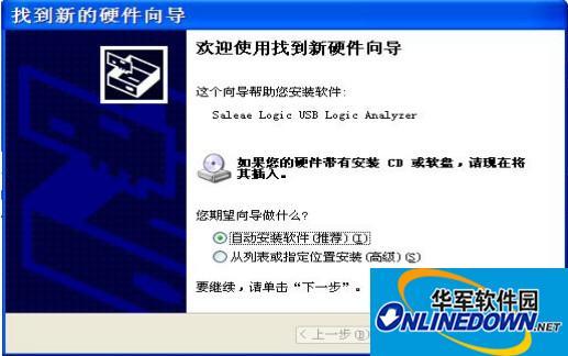 逻辑分析仪应用软件(Saleae logic)