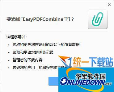 EasyPDFCombine(chromepdf转换插件)