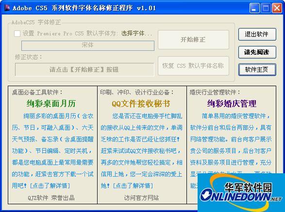 Adobe CS5系列字体名称显示修正程序