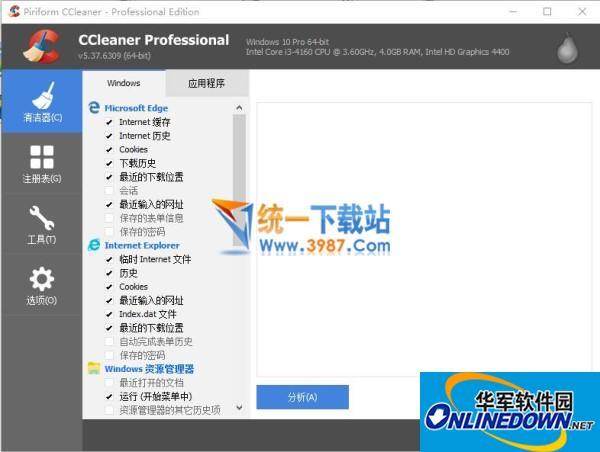 CCleaner绿色版  v5.38.6357 汉化中文版(64位/32位)