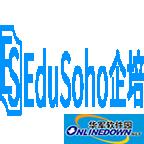EduSoho企培版 2.6.6 官方版