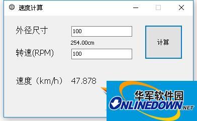 Speedcalc(电机速度计算器)