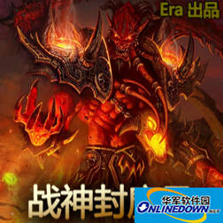 战神封魔录 2.4 PC版