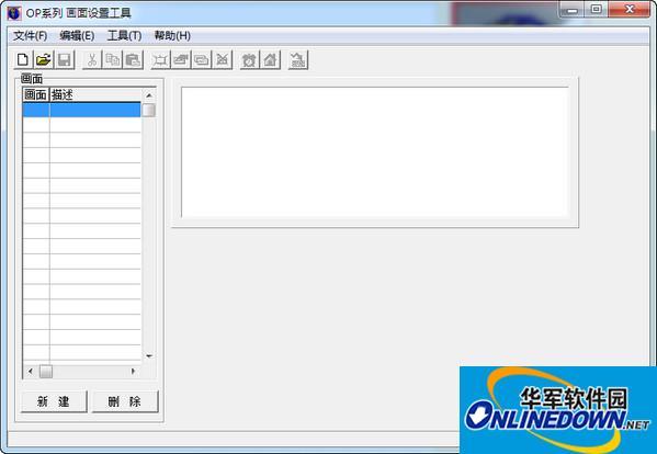 OP320触摸屏编程软件