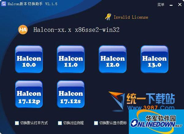 Halcon版本切换工具(SHV)