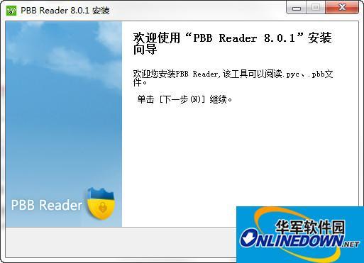 PBB Reader加密文件查看器