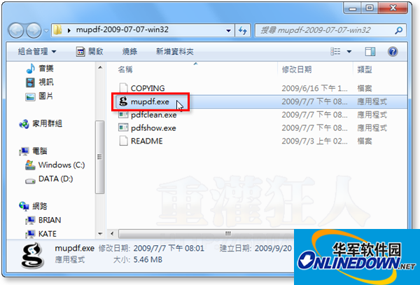 PDF阅读器 MuPDF