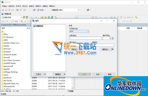 WinSCP(SFTP客户...