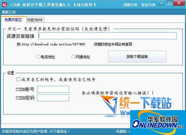 CSDN免积分下载工具  5.5 绿色免费版