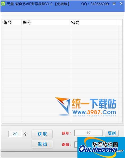 无量爱奇艺VIP账号获取  v1.0 免费版